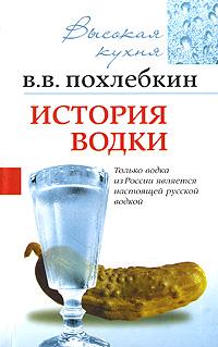 «История водки» — В. В. Похлебкин